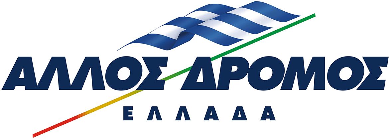 ΕΛΛΑΔΑ - Ο ΑΛΛΟΣ ΔΡΟΜΟΣ